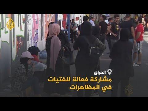الفتيات العراقيات.. بصمة مميزة ومشاركة فعالة في مظاهرات بغداد  - 10:55-2019 / 11 / 9