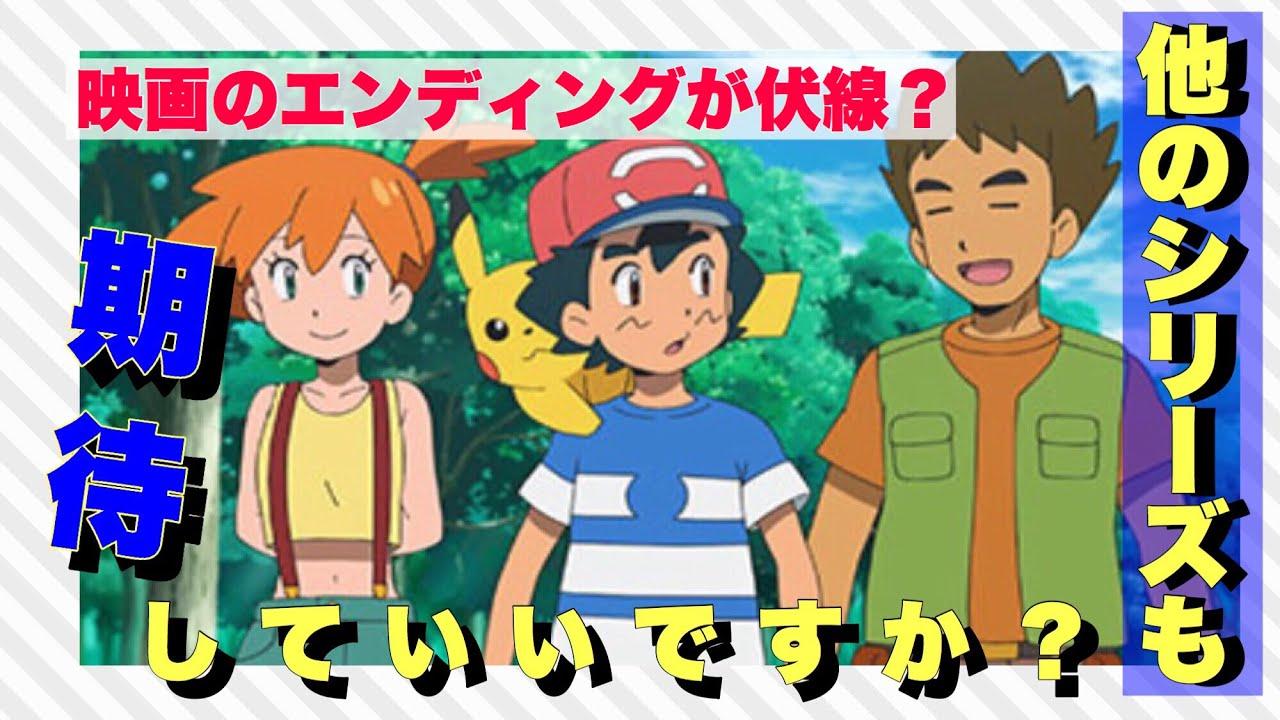 【ポケモンアニメ】アニメポケットモンスターサン&ムーンにタケシとカスミが登場!!!他の仲間達はどうなるのか。