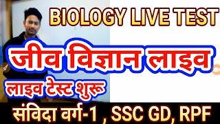 general science class, samvida varg-1 live class,ssc gd live test, samvida shikshak science live
