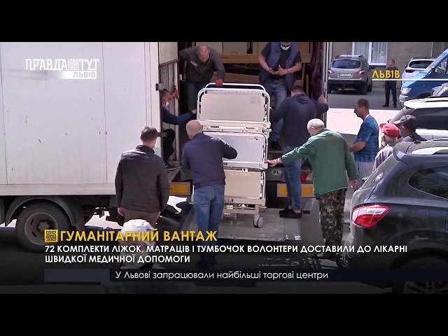70 медичних ліжок і спеціальні меблі: волонтери допомогли львівській лікарні