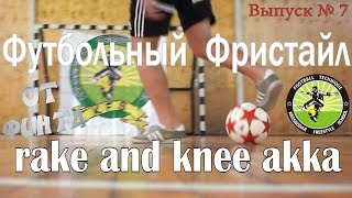 Футбольный Фристайл - rake and knee aka / Amazing skills/Insane Football/Soccer Skills