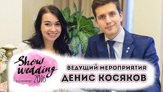 Денис Косяков ведущий Show Wedding 2016