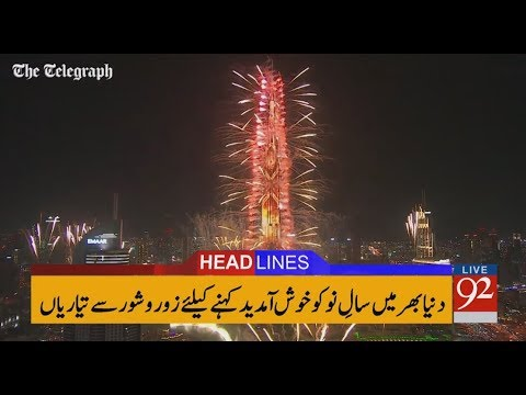 92 News Headlines 03:00 PM - 31 December 2017 - 92NewsHDPlus