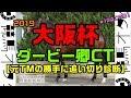 【2019大阪杯/ダービー卿CT】元トラックマンの勝手に追い切り診断