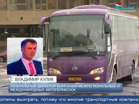 Решение УФАС о незаконных действиях автовокзала Санкт-Петербург