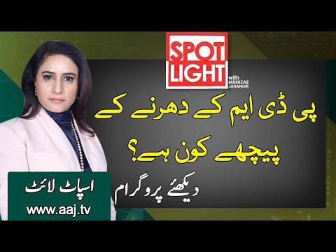 Spot Light with Munizae Jahangir | 2nd December 2020 | Aaj News