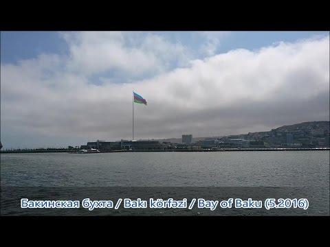 Бакинская бухта / Bakı körfəzi / Bay of Baku (5.2016)