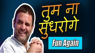 Rahul can never Learn- तुम न सुधरोगे । Aaj Ki Taza Khabar