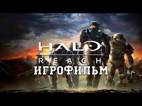 ИГРОФИЛЬМ Halo: Reach