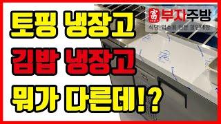 토핑냉장고 김밥냉장고 뭐가다를까? 나는 뭘써야하지? (…