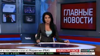 Главные НОВОСТИ. 14:00 4 октября 2014 г
