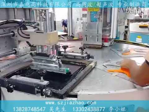Automatic PVC,PU Shoe materials welding and silk screen print machine