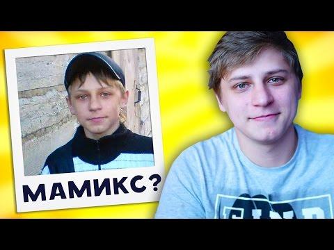 МОИ ДЕТСКИЕ ФОТО | Mamix | EeOneGuy | VERSUS | Ивангай | МАМИКС | Coca Cola
