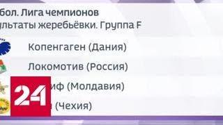 """Лига Европы. """"Зенит"""" и """"Локомотив"""" узнали своих соперников"""