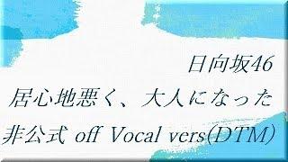 00:00 ロボきょんこーずvers 03:53非公式off Vocal vers 欅坂46 けやき...