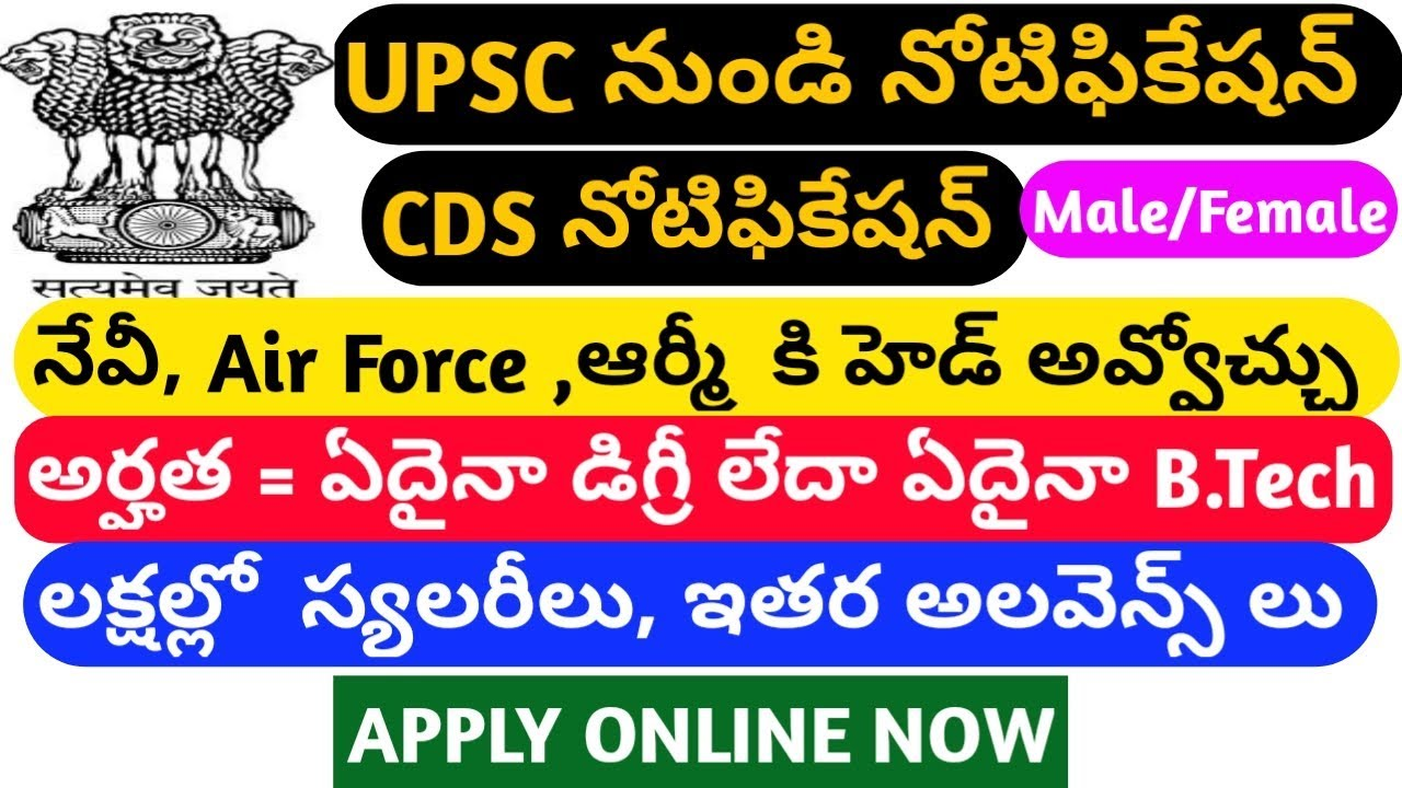 combined defence services examination(I) 2019 notification full details || CDS exam 2019 notice