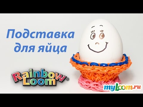 ПОДСТАВКА для яиц на Пасху из Rainbow Loom Bands. Урок 209