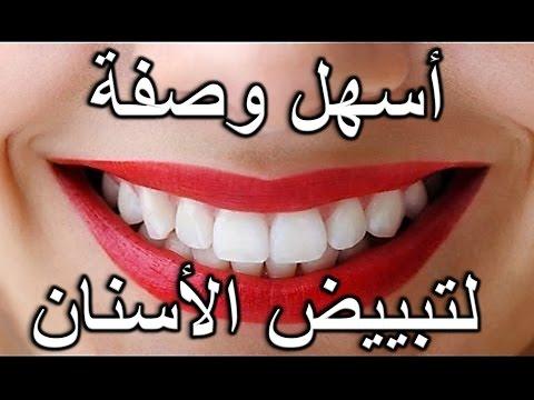 تبييض الاسنان .اقوى  واسرع طريقة طبيعية مجربة ومضمونة لتبييض الاسنان  وصفة سهلة فعالة ورخيصة  مجربة: .تبييض الاسنان Teeth whitening.افضل واسرع طريقة طبيعية Natural مجربة ومضمونة لتبييض الاسنان  وصفة سهلة ورخيصة  تابعوا الفيديو لتتعرفو على طريقة تبييض الاسنان http://youtu.be/xlwWzEKmt0Y  شاهد أيضا: تكبير وتسمين الوجه والخدود الصدروالثدي الارداف الشفايف وزيادة حجم أي منطقة في الجسم http://youtu.be/XawVTWpth8w ازالة ترهلات البطن والكرش والغازات وحرق الدهون طريقة خلطة مجربة للوزن الزائد http://youtu.be/H9bhocmR0-o تنظيف غسيل القولون البطن والجسم من السموم الدهون والشحوم,التخلص وازالة انتفاخ الكرش والغازات http://youtu.be/Q3CIn08wpwQ مرض البواسير الشرجية الداخلية والخارجية.علاج وطرق وصفات سهلة دون عمليات جراحة للقضاء على البواسير http://youtu.be/QWh5PuFp6Kc لمشاهدة باقي فيديوهاتنا : https://www.youtube.com/user/moaziel 5 أشياء تفعلها بطريقة خاطئه طوال حياتك وتؤثر علي صحتك ..وتهدد القلب والأوعية الدموية https://youtu.be/W-zAmoBwOuc