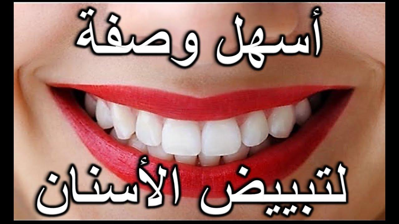 تبييض الاسنان اقوى واسرع طريقة طبيعية مجربة ومضمونة لتبييض الاسنان وصفة سهلة فعالة ورخيصة مجربة Youtube