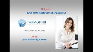 Вебинар Наталии Колодяжной: Как мотивировать ребенка