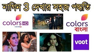 নাগিণ- 3 দেখার সহজ পদ্ধতি/Naagin-3/Colors TV/Voot App/All Country Use