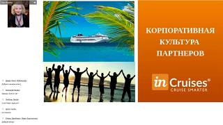49. Клуб «INCRUISES  RUSSIA». Корпоративная Культура Партнеров inCruises