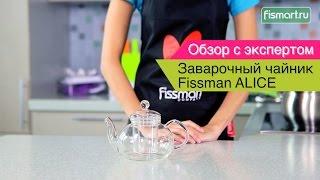 Заварочный чайник Fissman ALICE видеообзор (9216) | Fismart.ru