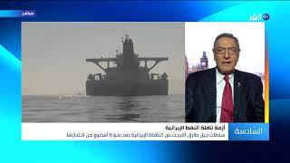 محلل: بريطانيا هي الخاسر الأساسي من الإفراج عن ناقلة النفط الإيرانية في جبل طارق