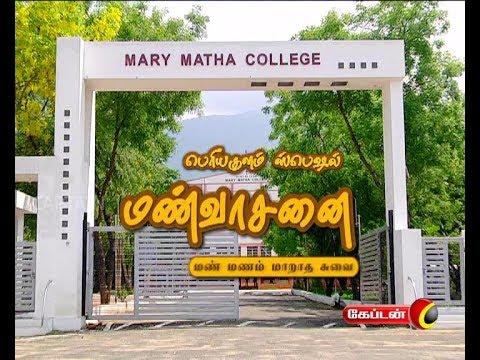 Periyakulam Special Foods : Manvasanai ( மண்வாசனை ) | Captain TV
