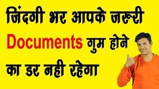 How To Safe Documents in Hindi | जिंदगी भर आपके जरूरी Documents गुम होने का डर नहीं रहेगा 🔥