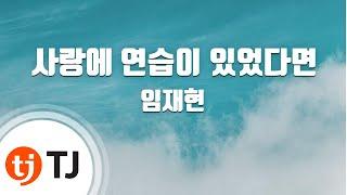 [TJ노래방] 사랑에연습이있었다면 - 임재현 / TJ Karaoke