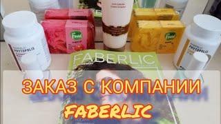 Faberlic заказ обзор ЕленаСнисаренко отзыв июнь лето блогер компания ЗАКАЗ С КОМПАНИИ FABERLIC
