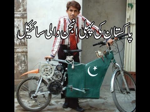 Pakistani First Cycle Bike Cycle With Engine Youtube