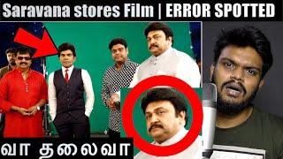 Saravana Stores Annachi   Film Error Spotted  Arunodhayan