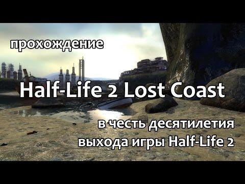 Half-Life 2: Lost Coast прохождение - Глава 1 [1/1]