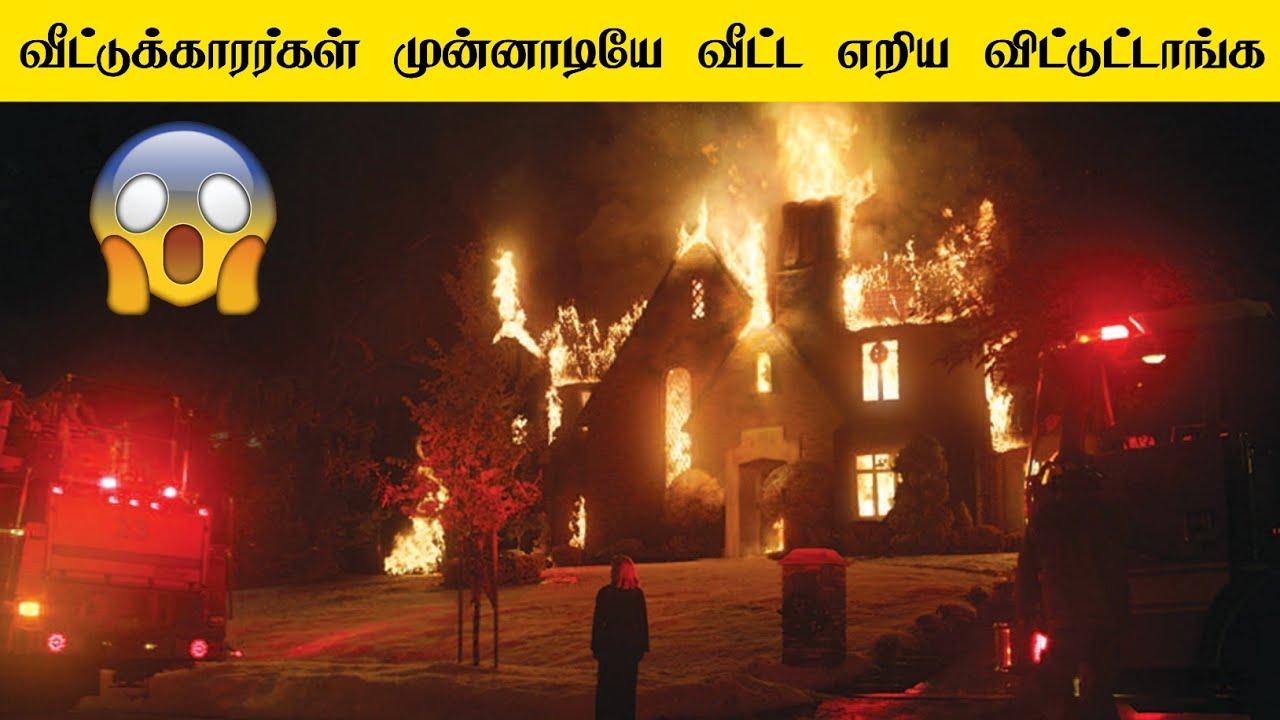 வீட்டுக்காரர்கள் முன்னாடியே வீட்ட எறிய விட்டுட்டாங்க _ facts in tamil _ facts in minutes #shorts