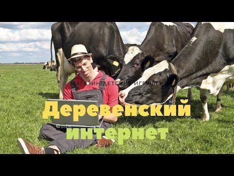 Где взять интернет в украинской глуши