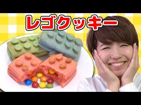 【実験】チョコが出て来るレゴクッキー作ってみた!How To Make LEGO Cookie【LEGO】