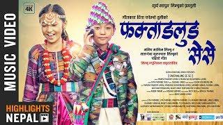 Faktanglung Sese - Manish Makhim Limbu, Mangena Kurumbang Limbu, Rita Phombo Thuli   Limbu Song 2075