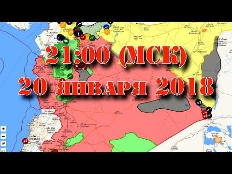 20 января 2018. Приглашение на прямую трансляцию в 21:00 (МСК). Смотрим карту Сирии в прямом эфире.