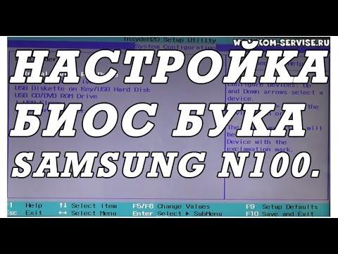 Как зайти и настроить BIOS нетбука SAMSUNG N100 для установки WINDOWS 7 или 8 с флешки или диска.