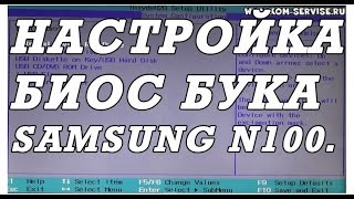 Як зайти і налаштувати BIOS нетбука SAMSUNG N100 для установки WINDOWS 7 або 8 з флешки або жорсткого диска.