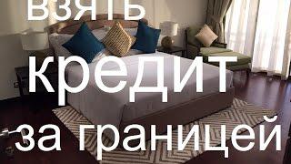 Взять Кредит За Границей На Покупку Квартиры В Дубае(, 2016-01-04T12:32:25.000Z)