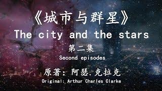 世界科幻巨著《城市与群星》第二集:在未来,人类为何丧失了探索宇宙的...