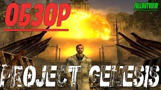 Обзор мода Fallout 3 - Проект Генезис