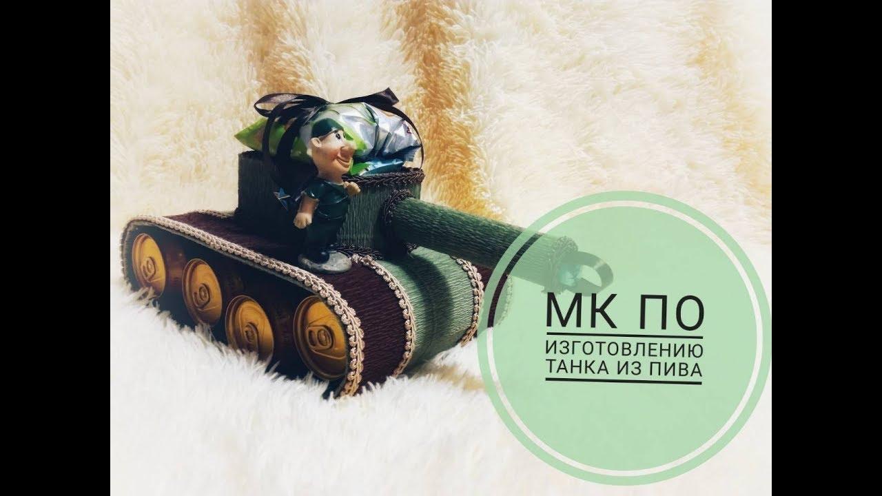 МК по изготовлению танк с пивом