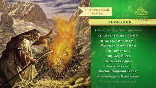 Православная азбука. Теофания