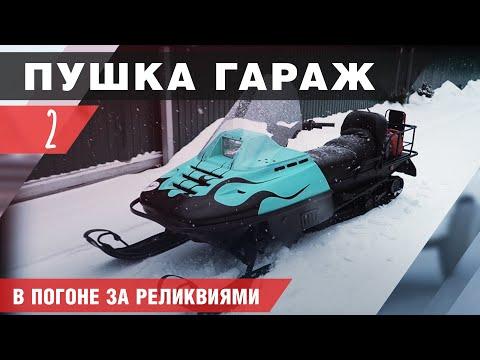 Купили снегоход за 15.000₽ Пушка Гараж в МИНУСЕ