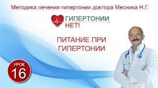 Урок 16. Питание при гипертонии. Гипертонии-НЕТ! Методика лечения гипертонии Месника Н.Г.