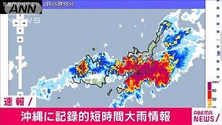 沖縄県に記録的短時間大雨情報(20/05/12)
